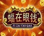 Fu Zai Yan Qian
